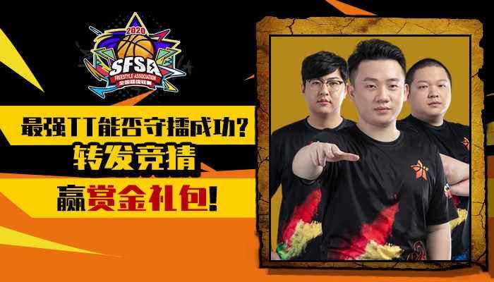《街头篮球》SFSA南京站报名开启  最强TT守擂