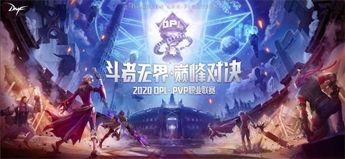 DNF DPL职业联赛开打 女魔法师三觉火热上线