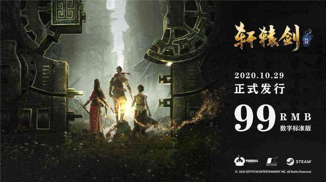 《轩辕剑柒》正式上架Steam售价99元