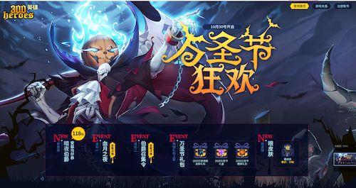 《300英雄》万圣节狂欢开启 骨王南瓜头上演惊魂夜