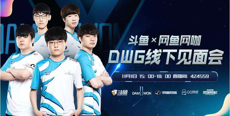 S10总冠军DWG首场庆典,居然放在中国网鱼网咖
