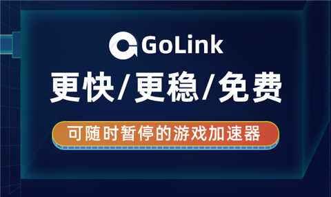 使命召唤17需要什么配置?Golink免费加速器带来详细攻略