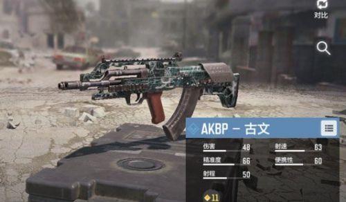 使命召唤手游AKBP怎么样 突击步枪AKBP配件芯片推荐