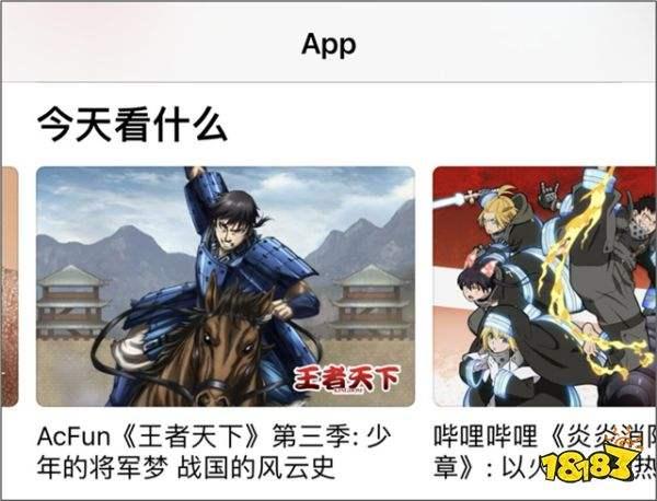 A站持续挖掘宝藏番剧,凭《王者天下》再获App Store推荐