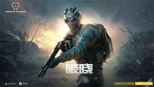 """全新赛季角色曝光!《无限法则》S11赛季""""破晓""""今日上线"""