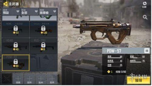 使命召唤手游PDW57配件怎么选 冲锋枪PDW57配件推荐