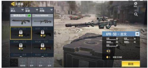 使命召唤手游XPR-50配件怎么选 使命召唤手游狙击枪XPR-50配件推荐