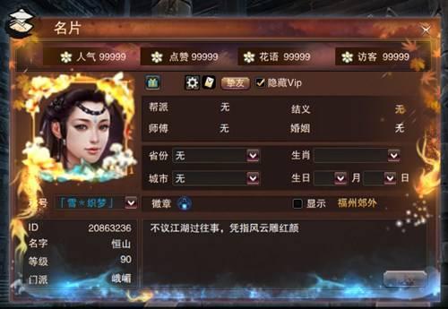 《笑傲江湖》新资料片今日公测!