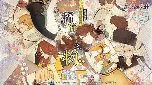 一零零一:知名日式乙女作《冷然之天秤 帝都幻惑绮谭》官中版发布