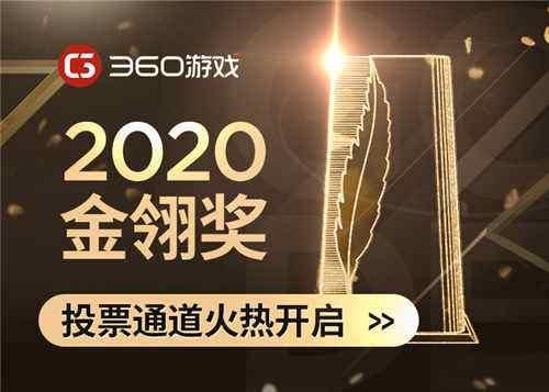 360游戏携旗下多款精品游戏 角逐2020金翎奖
