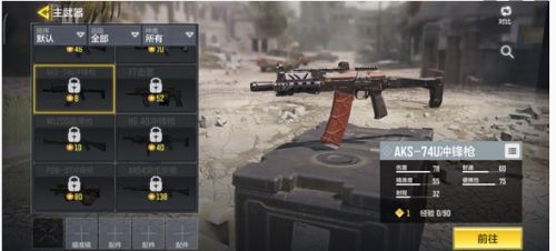<b>使命召唤手游AKS74U配件推荐 使命召唤手游AKS74U使用攻略</b>