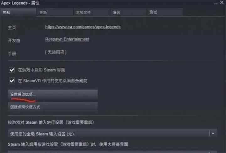 Apex英雄Steam版锁60帧怎么办?GoLink免费加速器助力玩家畅快游玩