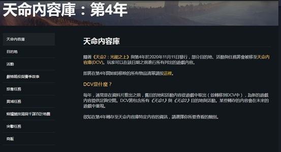 """《命运2》""""凌光之刻""""DLC上线,迅游加速畅玩全新内容"""