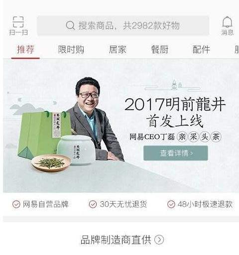 网易严选app免费下载