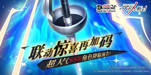 《血族》x《斩!赤红之瞳》联动盛典惊喜再加码!超人气角色降临预告!