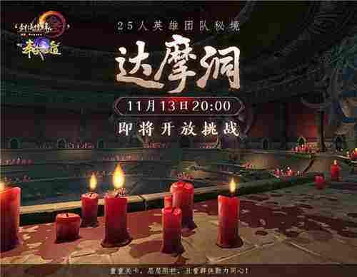 """江湖演武论英雄 《剑网3》全新自走棋玩法""""演武棋""""今日上线"""