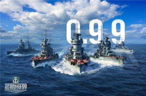 I系新舰超前体验《战舰世界》初冬新版0.9.9精彩前瞻