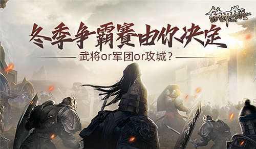 《铁甲雄兵》冬季争霸赛由你决定:武将or军团or攻城?
