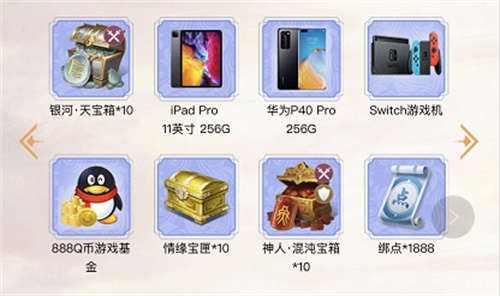 天刀手游新版本上线 iPhone12、稀有道具免费抽