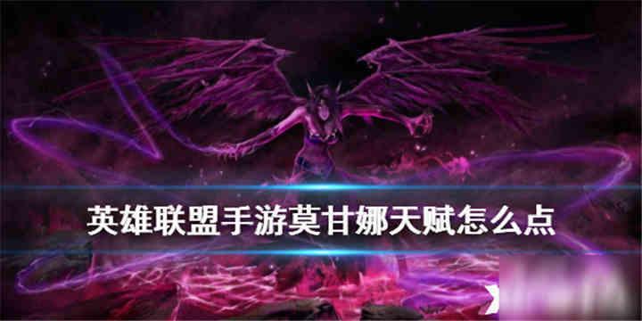 英雄联盟手游莫甘娜天赋加点方式 堕落天使加点怎么选