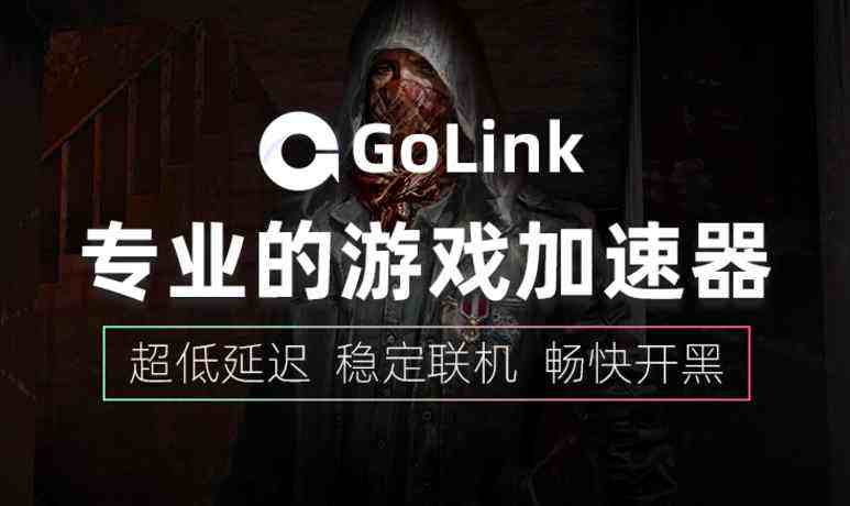 使命召唤17游戏闪退怎么办?GoLink免费加速器助力玩家告别闪退