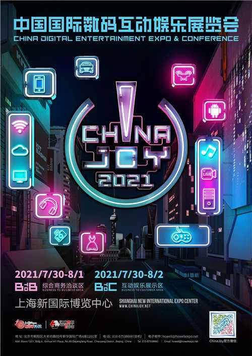 2021年ChinaJoy指定搭建商招标工作启动