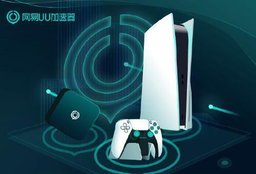 UU加速器已支持PS5加速 现在买PS5还能赢UU加速盒免单