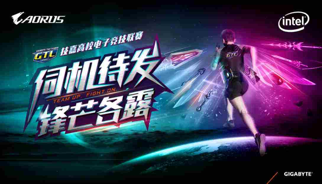 GTL2020技嘉高校联赛八强战队荣耀登场