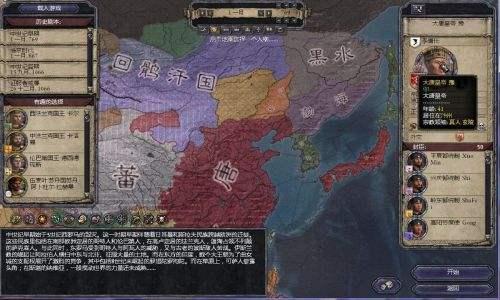 十字军之王3修改版下载