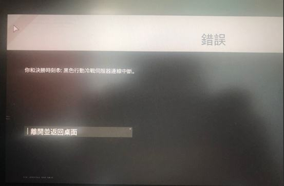 《使命召唤17》与服务器断开连接解决方法,迅游助力成功连接服务器