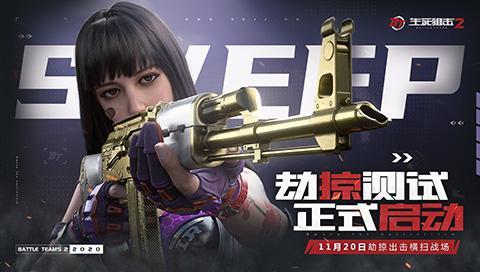《生死狙击2》劫掠测试今日启动!天降锦鲤助你逆袭战场