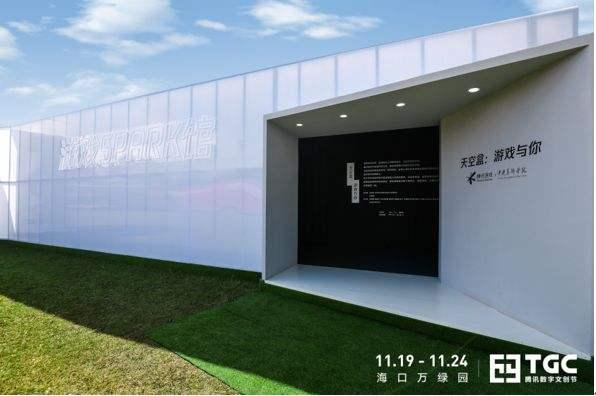 """探寻数字与艺术的融合之美!2020TGC腾讯数字文创节携手中央美术学院打造""""游戏Spark馆"""""""