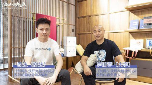 《剑网3·侠肝义胆沈剑心》第三季pv国创发布会首曝