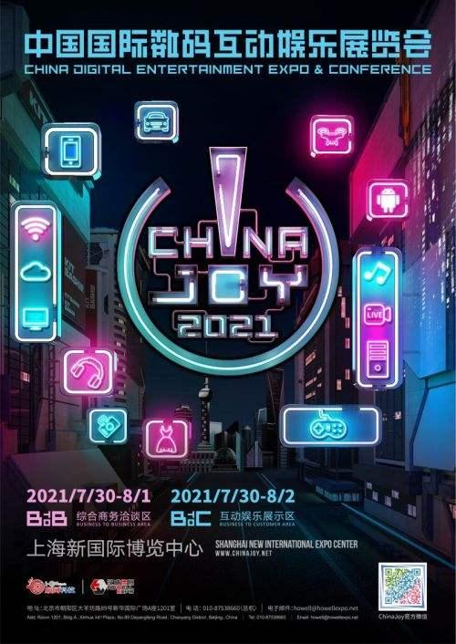 2021ChinaJoy指定经纪公司招标工作正式启动!