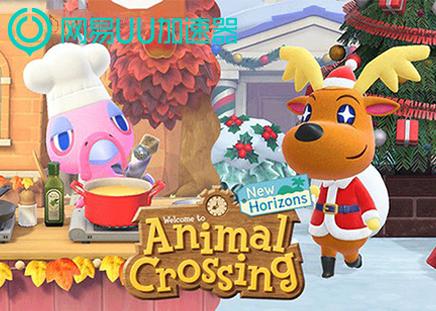 《动物森友会》冬季免费更新来临 网易UU加速器陪你度过温暖感恩节