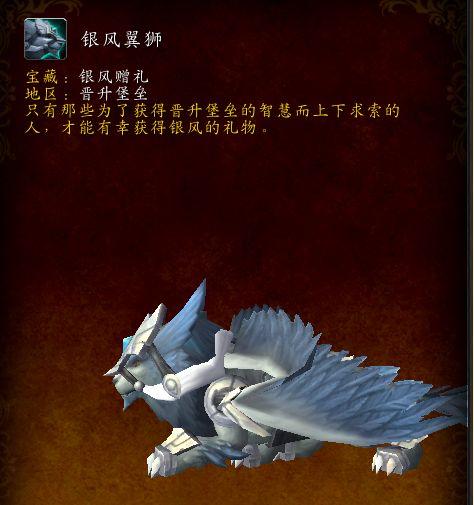 魔兽世界9.0,魔兽世界银风翼狮,魔兽世界银风翼狮获取