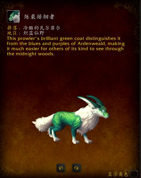 魔兽世界9.0烁裘徘徊者怎么获得 魔兽世界烁裘徘徊者获取方法一览