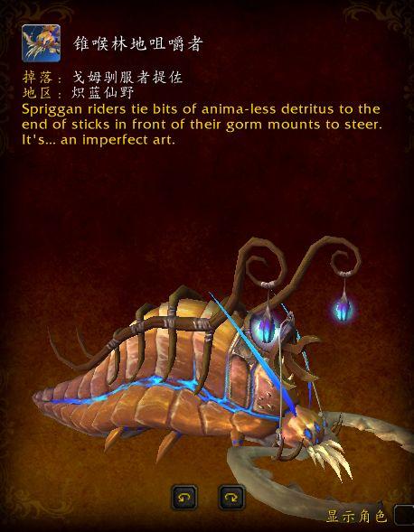 魔兽世界9.0锥喉林地咀嚼者获取方法一览