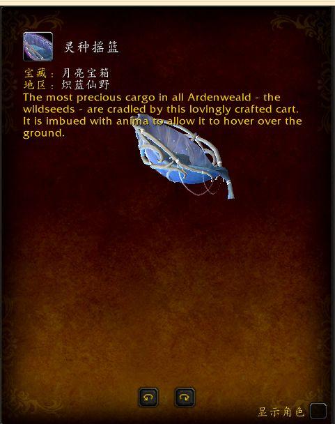 魔兽世界9.0灵种摇篮坐骑的获取方式一览