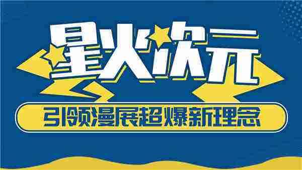 """""""从心触发""""迎新年,广州萤火虫动漫游戏嘉年华元旦开展确定!"""