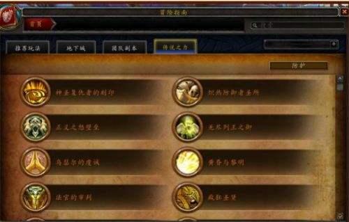 魔兽世界9.0,魔兽世界9.0防骑橙装,魔兽世界9.0防骑