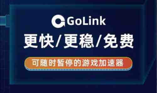 命运2凌光之刻游戏卡顿怎么解决?GoLink免费加速器为玩家极速助力