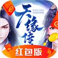 天缘传说红包版互通版下载