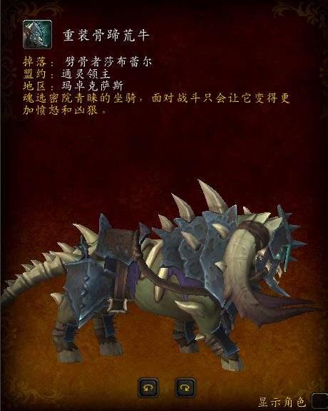魔兽世界9.0重装骨蹄荒牛,魔兽世界9.0,魔兽世界