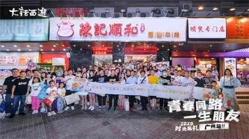 大话西游2020时光巡礼广州站开发组面对面问答一览