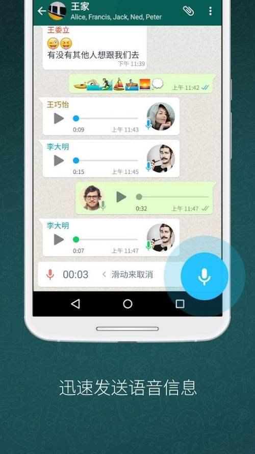 WhatsApp2020版官方免费下载