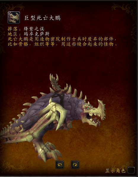 魔兽世界9.0暗影国度巨型死亡大鹏获取方法一览