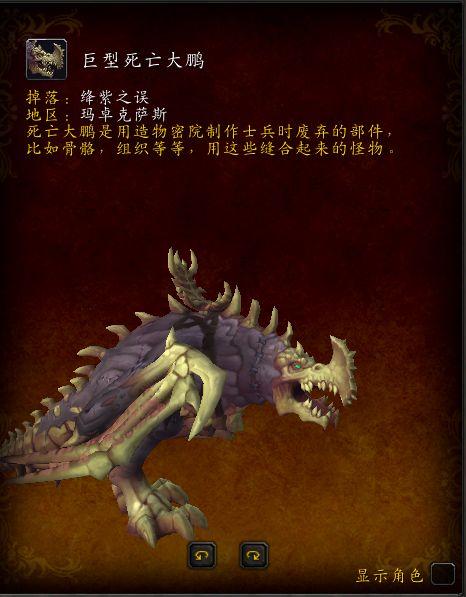 魔兽世界,魔兽世界巨型死亡大鹏,魔兽世界9.0