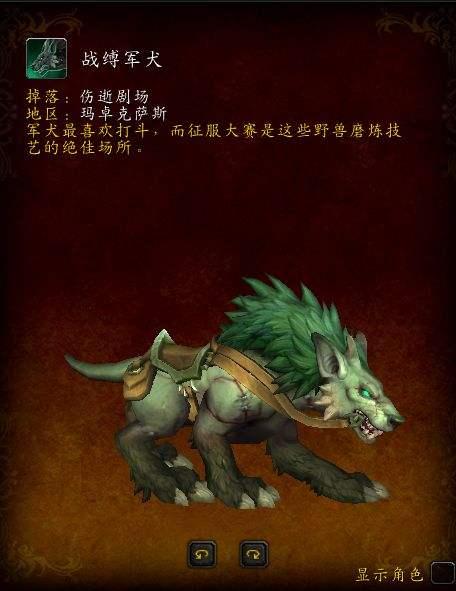 魔兽世界9.0战缚军犬,魔兽世界9.0,魔兽世界暗影国度