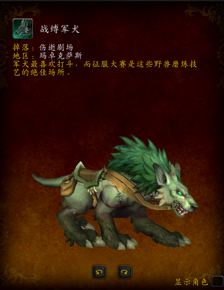 魔兽世界9.0战缚军犬怎么获得 暗影国度战缚军犬获取方法一览